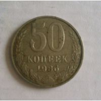 50 копеек 1986г. СССР