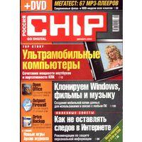 Chip #12-2006 + DVD