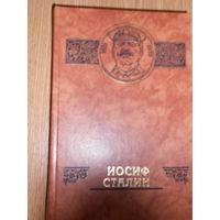 Кардашов В., Семанов С. Иосиф Сталин: Жизнь и наследие.