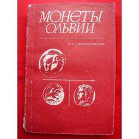 П.О. Карышковский Монеты Ольвии