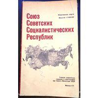 Карта Союз Советских Социалистических Республик, физическая карта. 1978 г. Большая.