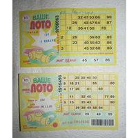 """Лотерейный билет """"Ваше лото"""" 02.01.2004 и 06.11.2005"""
