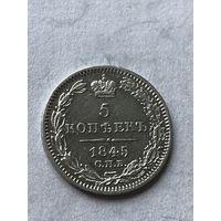 5 копеек 1845