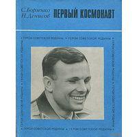 С.Борзенко,Н.Денисов.Первый космонавт(Гагарин).1969г.Почтой не высылаю.