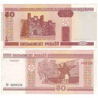 W: Беларусь 50 рублей 2000 / Нг 3898428