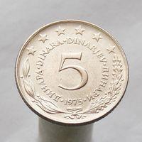 Югославия 5 динар 1975