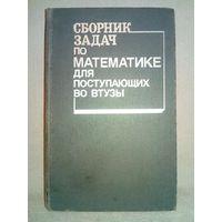 М.И. Сканави. Сборник задач по математике для поступающих во ВТУЗы 1990 г