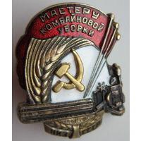 Мастеру комбайновой уборки 1942-46гг
