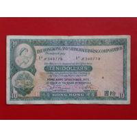 10 долларов 1973г. Гон Конг.