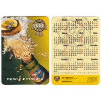 "Календарик ""Лидское пиво"" 2006"
