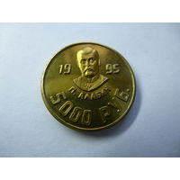 Жетон.Самарская монета. П . АЛАБИН. 5000 рублей 1995 года .ОРИГИНАЛ.