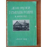 Дом-музей 1 съезда РСДРП в Минске 1959 год