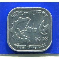 Бангладеш 5 пайс ( пойш ) , ФАО , UNC