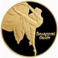 Белорусский Балет 2005 10 рублей