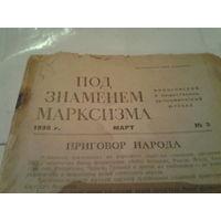 30 годов старый журнал дело Троцкистов Каменева Зиновьева