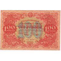 100 рублей 1922 год Крестинский-Лошкин  РСФСР  . Неплохая !!!