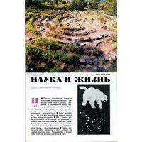 """Журнал """"Наука и жизнь"""" #11/1990 г."""
