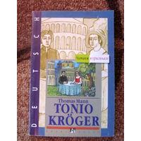 Thomas Mann – Tonio Kroeger (книга на немецком)