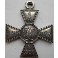 Георгиевский Крест 4 ст. миллионник в серебре.