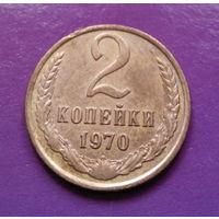 2 копейки 1970 СССР #10