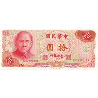 Тайвань, 10 юаней обр. 1976 г., UNC