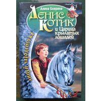 Денис Котик и Царица крылатых лошадей. Алина Боярина.