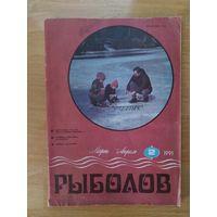 СССР журнал Рыболов #2 1991 год