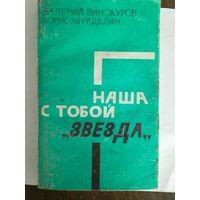 """Книга Наша с тобой """"Звезда"""" 1983г.(про футбольную команду)"""