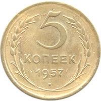 СССР 5 копеек 1957г.
