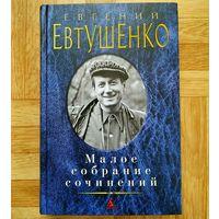 РАСПРОДАЖА!!! Евгений Евтушенко - Малое собрание сочинений
