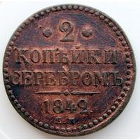 2 копейки серебром 1842 ЕМ