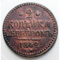 2 копейки серебром 1842 ЕМ РАСПРОДАЖА