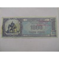 Благотворительный билет 1000 рублей 1994г.(Р-N1000) с надпечаткой