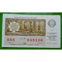 Лотерейный билет Осенний выпуск (16.09.1988)