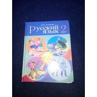 Русский язык  2 класс  2006год
