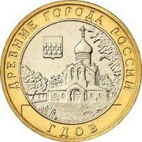 10 рублей - Гдов  (СПМД)