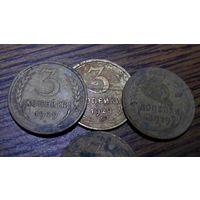 3 копейки 1929 бронза