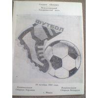 1992 ГОД ТОВАР.МАТЧ  БЕЛАРУСЬ--УКРАИНА  тираж300 составитель Плысов