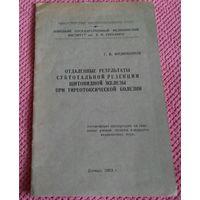 Отдаленные результаты субтотальной резекции щитовидной железы при тиреотоксической болезни. Г.В. Филимонов