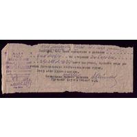 Отписка 1942 год