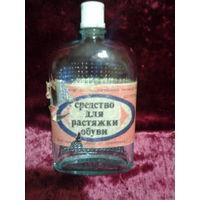 Бутылка советских времён с остатком содержимого.