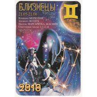 Календарик 2010 (263)