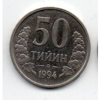 50 ТИЫН 1994 РЕСПУБЛИКА УЗБЕКИСТАН