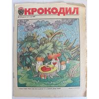 Журнал Крокодил 1986 #24