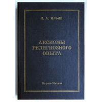 """Ильин И.А.""""Аксиомы религиозного опыта""""(итог работы всей жизни)"""