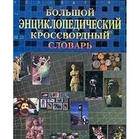 Прохоренок. Большой энциклопедический кроссвордный словарь (для составителей кроссвордов)