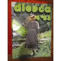 Журнал мод Dievca 4*1983