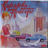 Various - Королева красоты-1995,CD, Compilation,Made in Russia.
