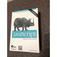 Флэнаган JavaScript Подробное руководство 6 изд.