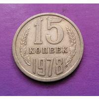 15 копеек 1978 СССР #09